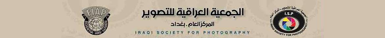 الجمعية العراقية للتصوير
